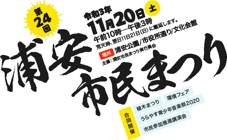 第23回 浦安市民まつり 令和2年10月31日(土) 午前10時―午後4時 荒天時、翌日11日1日(日)に順延します。 主催:浦安市民まつり実行員会 合同開催: 植木まつり, 環境フェア, うらやす青少年音楽祭2020, 市民参加推進講演会
