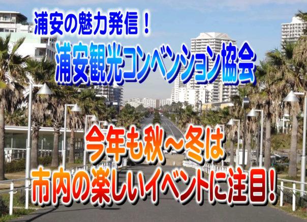 浦安観光コンベンション協会