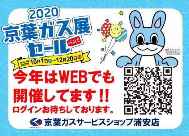 京葉ガス サービスショップ浦安店 ~新日本設備株式会社~
