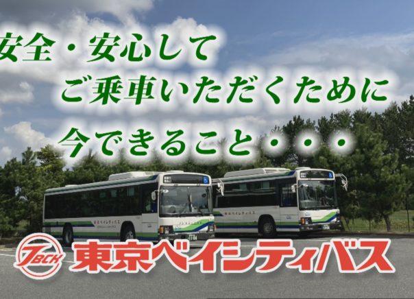 東京ベイシティ交通株式会社