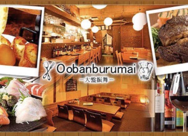 創作ダイニング 大盤振舞~Ooban burumai~